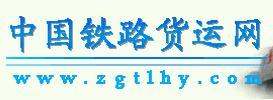 名称:中国铁路货运网 描述: