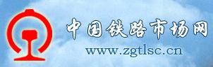 名称:中国铁路市场网 描述: