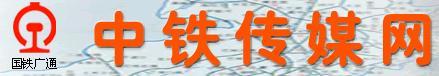 名称:中铁传媒网 描述: